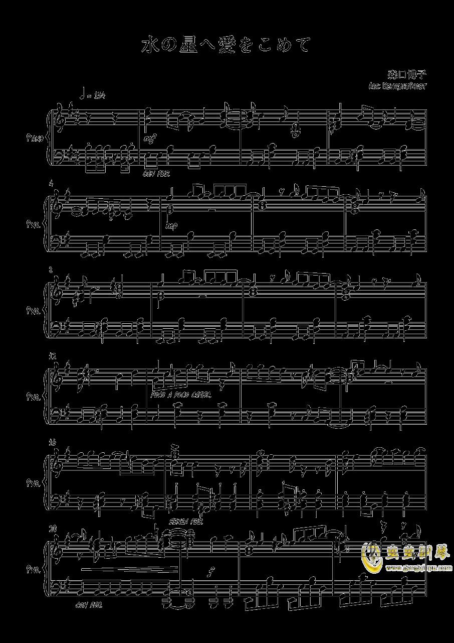 Z高达-水の星へ�郅颏长幛聘智倨� 第1页