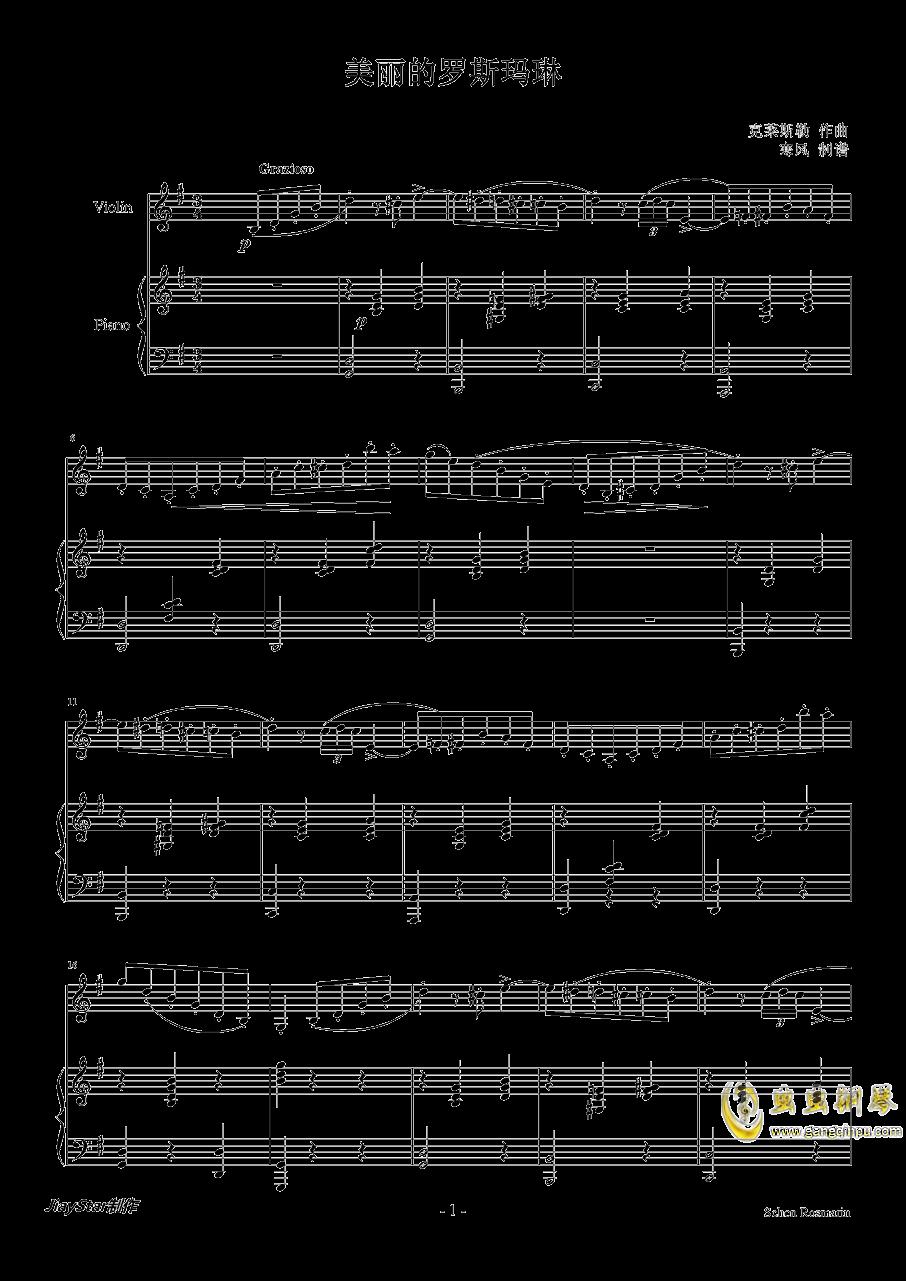 美丽的罗斯玛琳钢琴谱 第1页