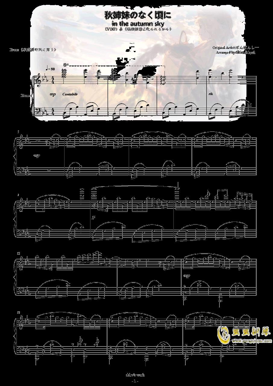 秋��妹のなく�に in the autumn sky钢琴谱 第2页