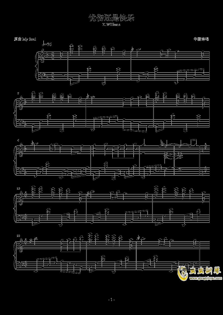 忧伤还是快乐钢琴谱 第1页