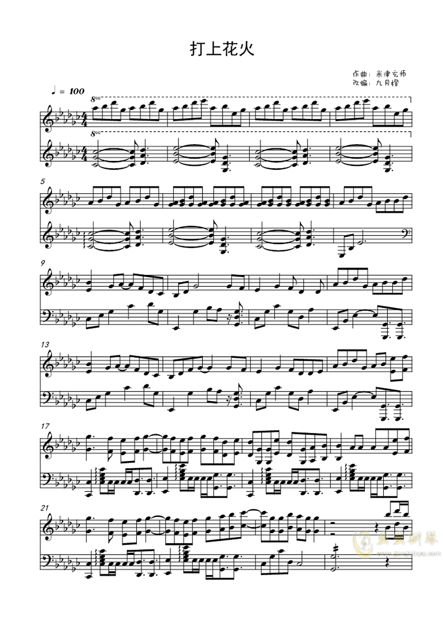 打上花火钢琴谱 第1页