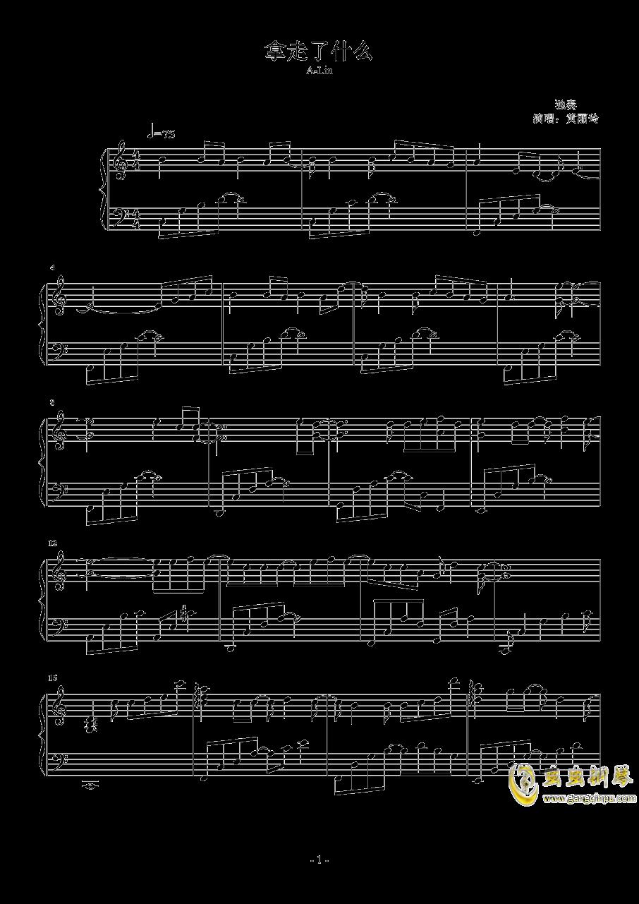 拿走了什么钢琴谱 第1页