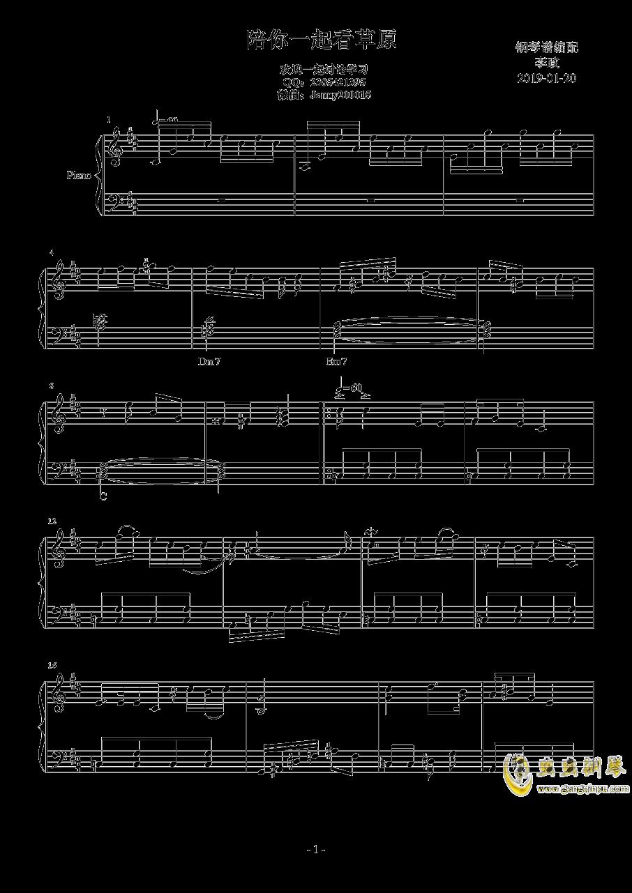 陪你一起看草原钢琴谱 第1页