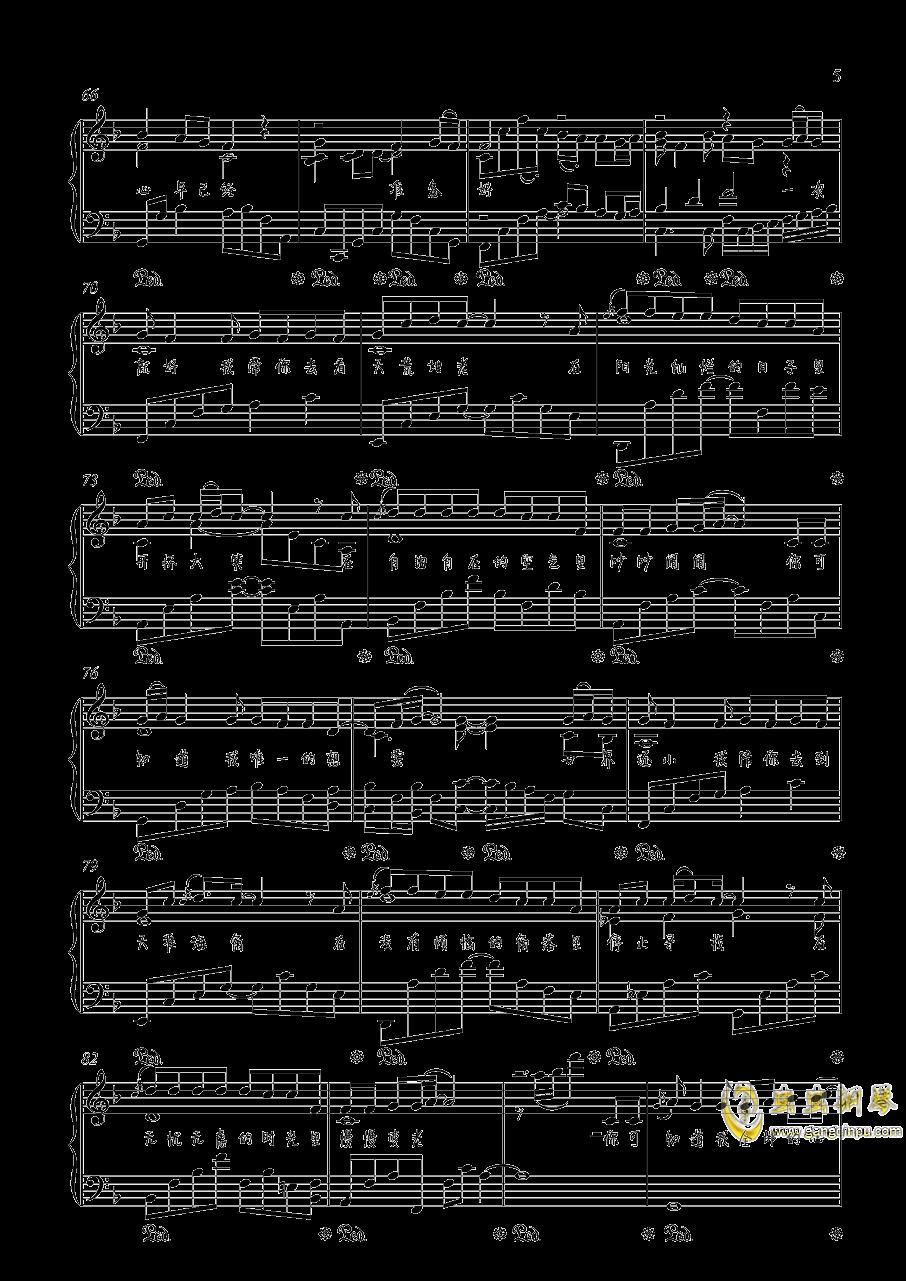 一次就好钢琴谱 第5页