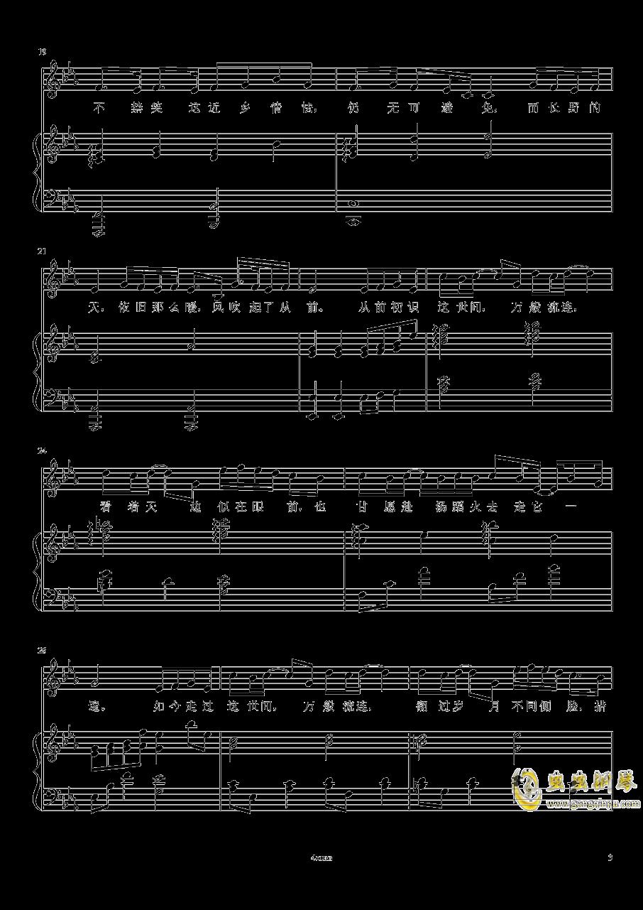 起风了钢琴谱 第3页