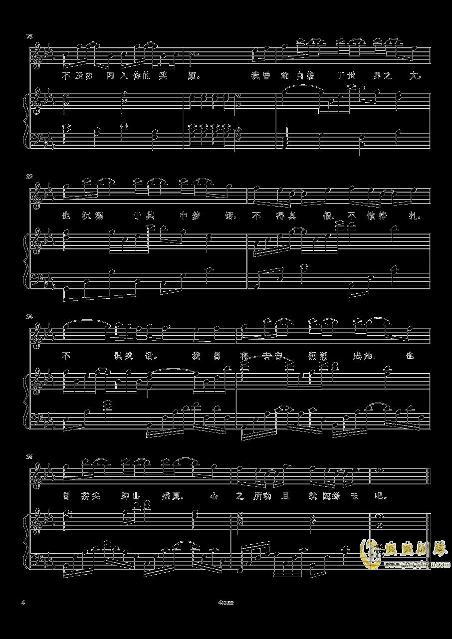 起风了钢琴谱 第4页