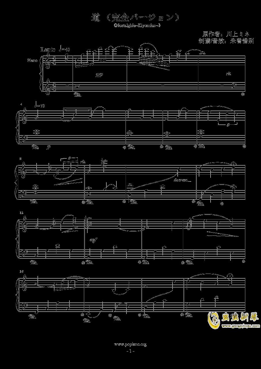 播放钢琴谱 第1页