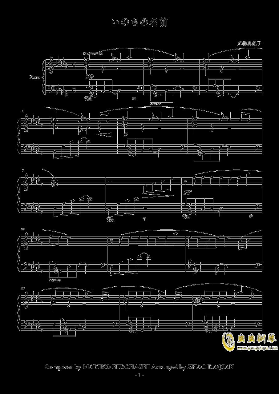 いのちの名前钢琴谱 第1页