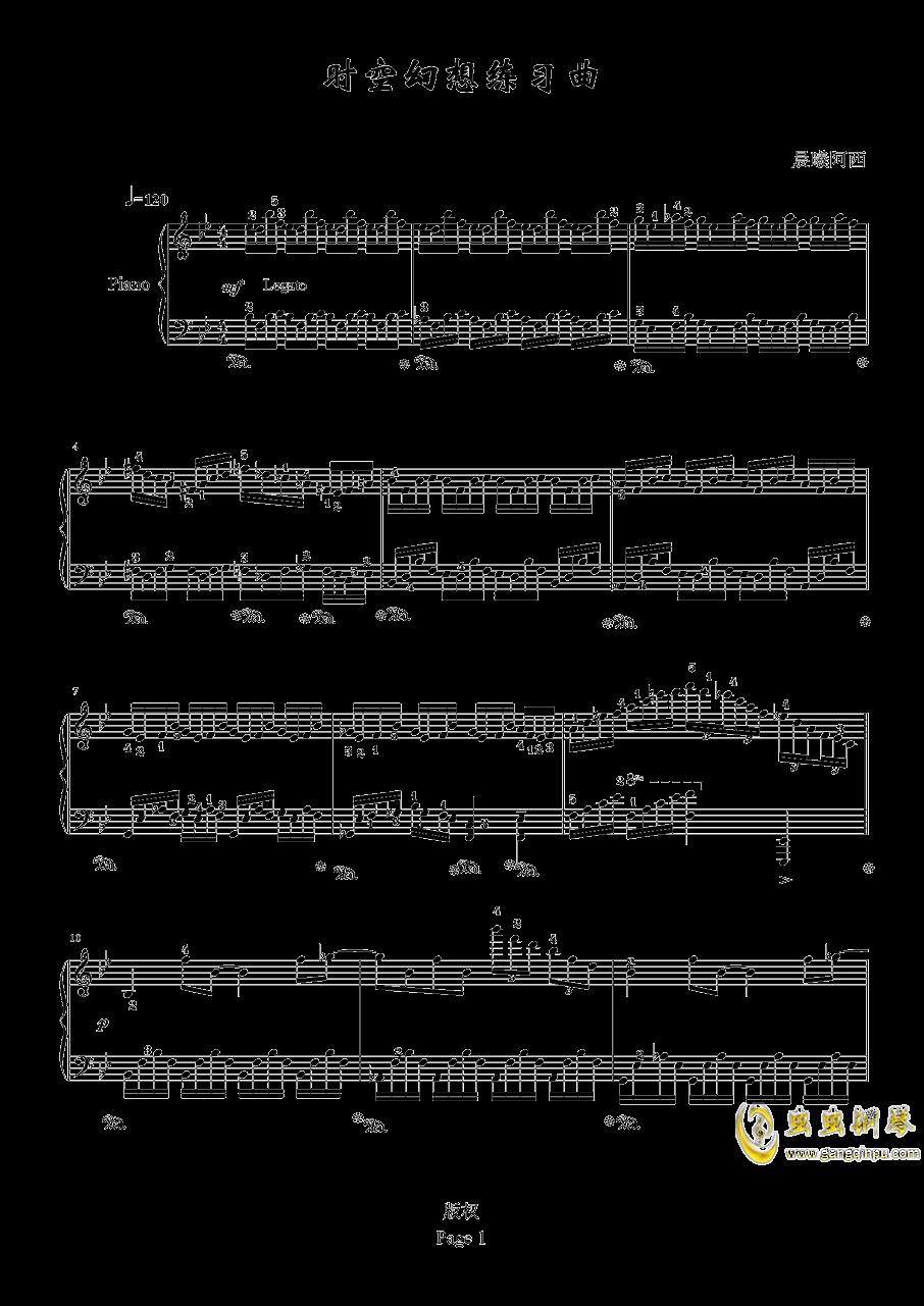 时空幻想练习曲钢琴谱 第1页