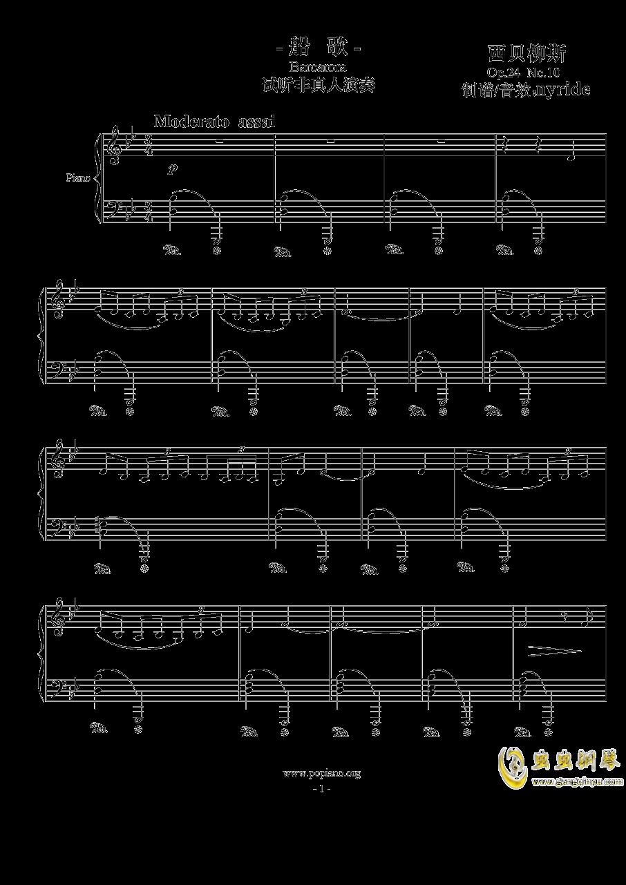船歌钢琴谱 第1页