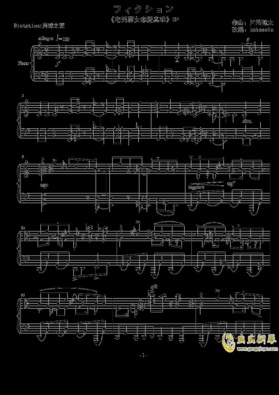 春茶版钢琴谱 第1页