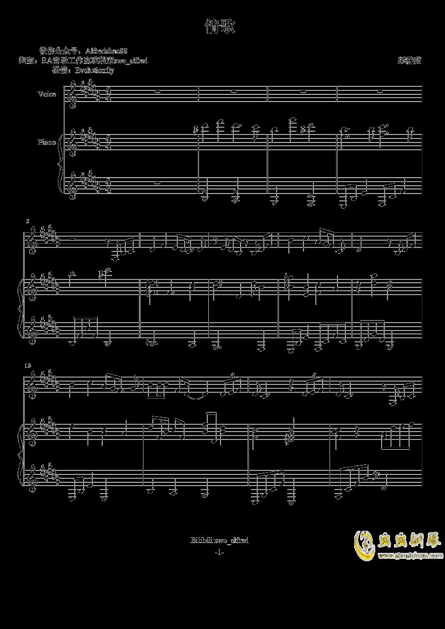 情歌钢琴谱 第1页