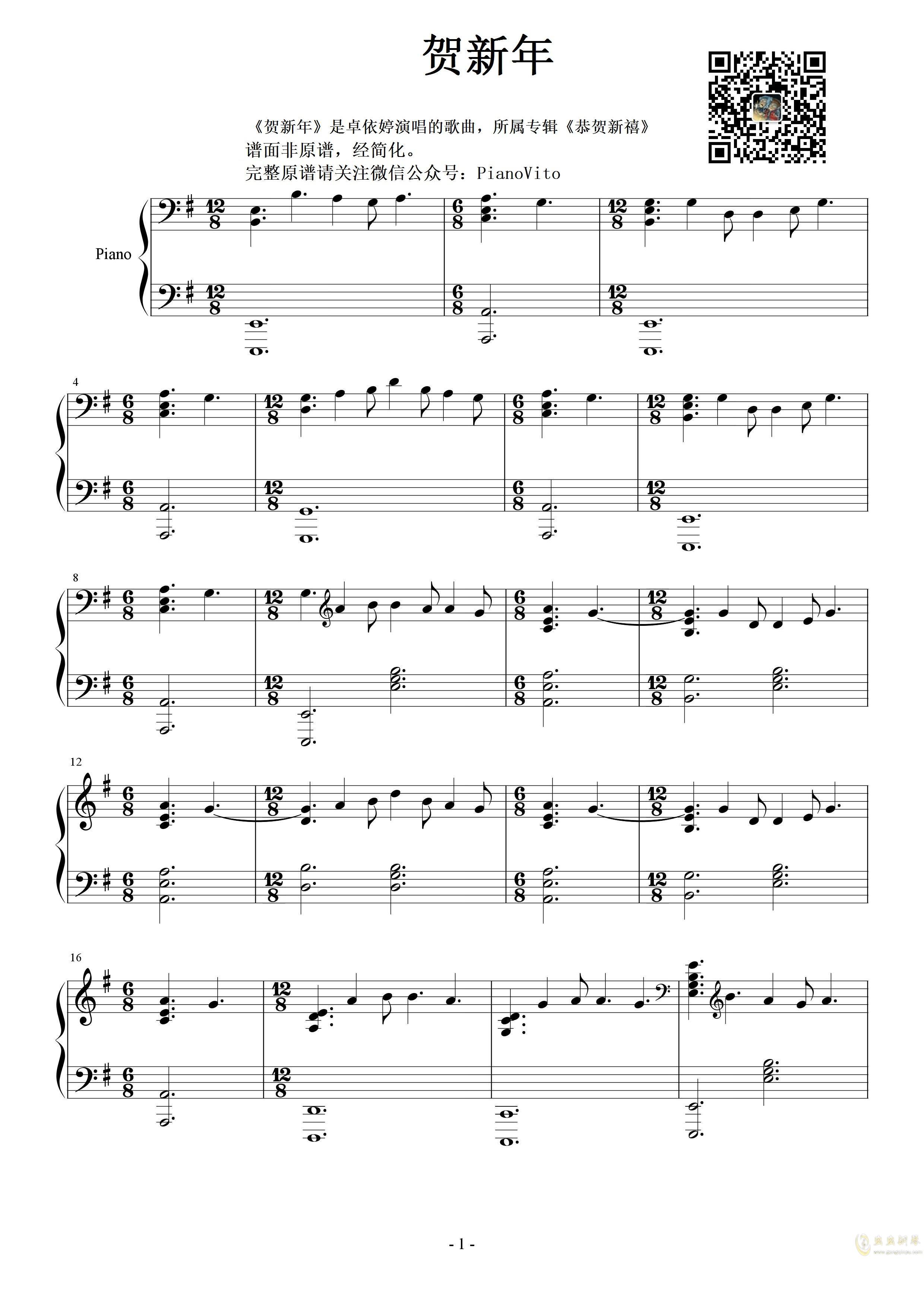 贺新年钢琴谱 第1页