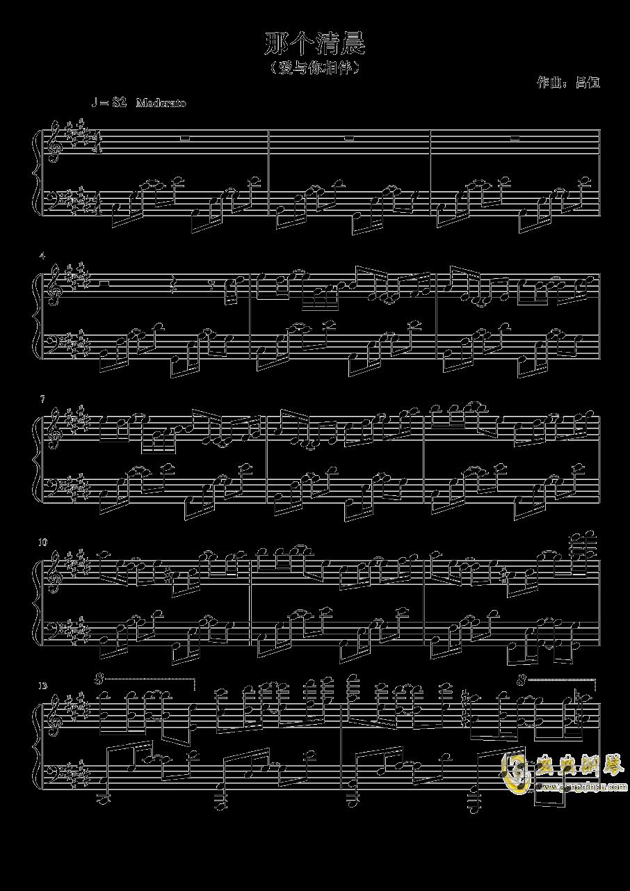 那个清晨钢琴谱 第1页