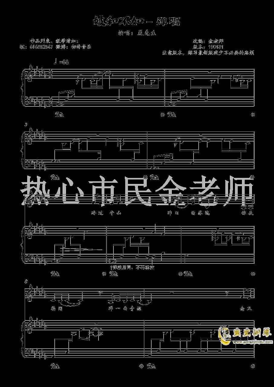 妓和不如钢琴谱 第2页