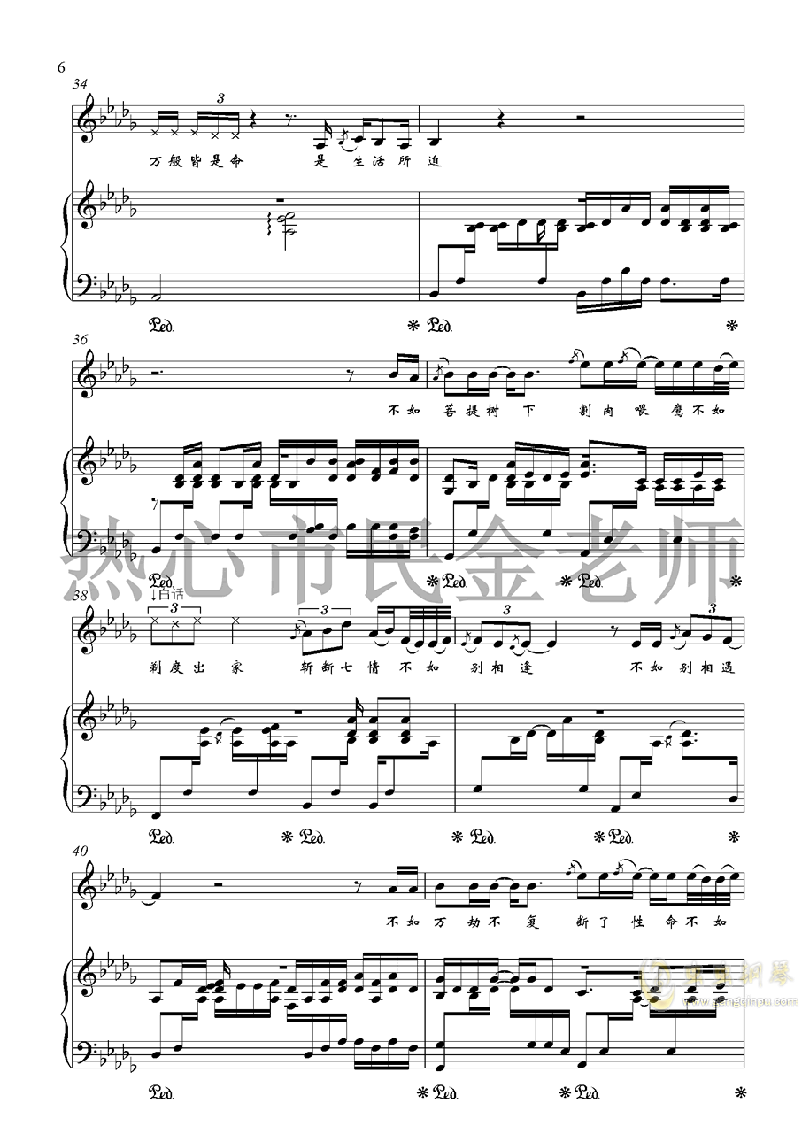 妓和不如钢琴谱 第6页