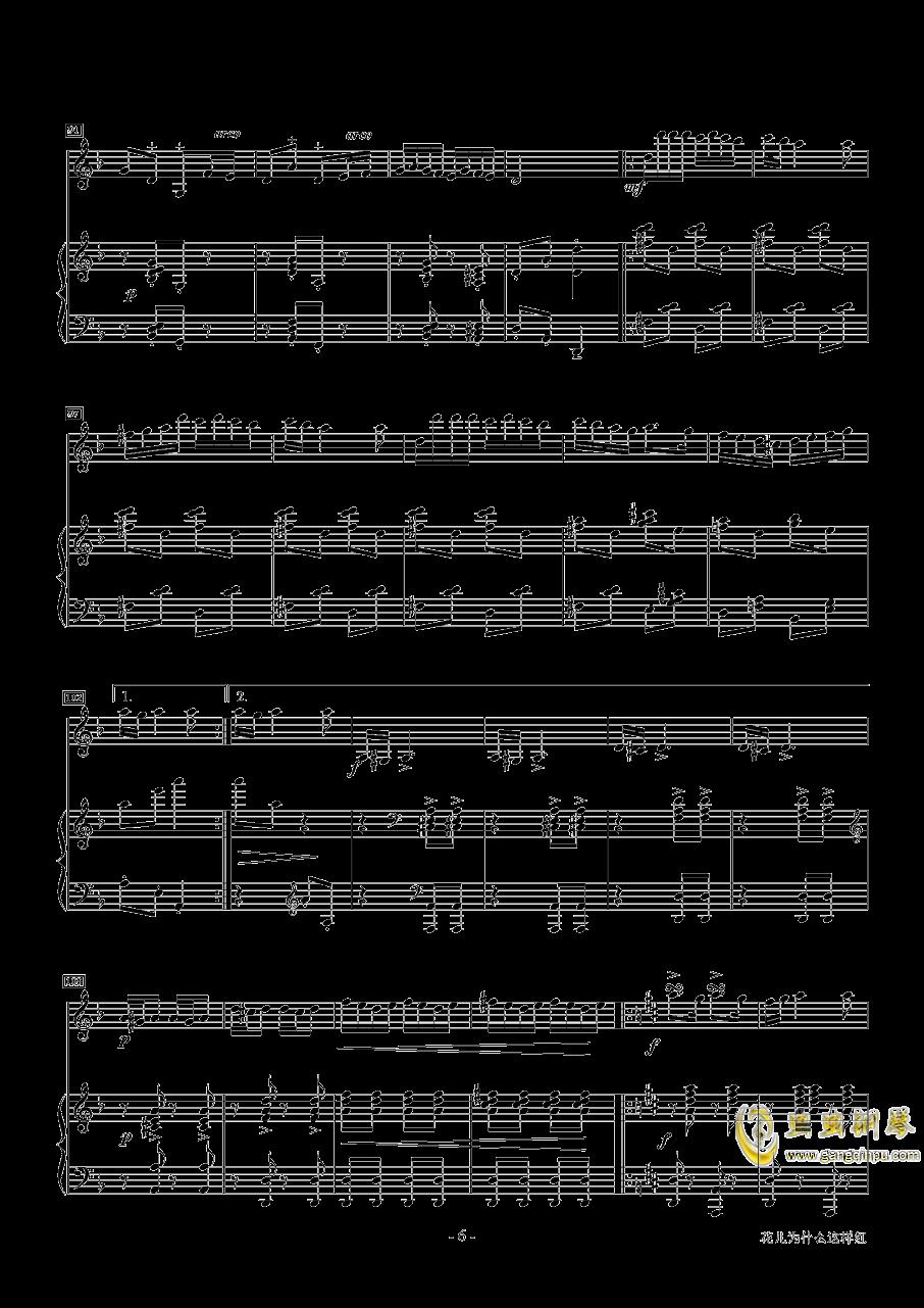 花儿为什么这样红钢琴谱 第6页