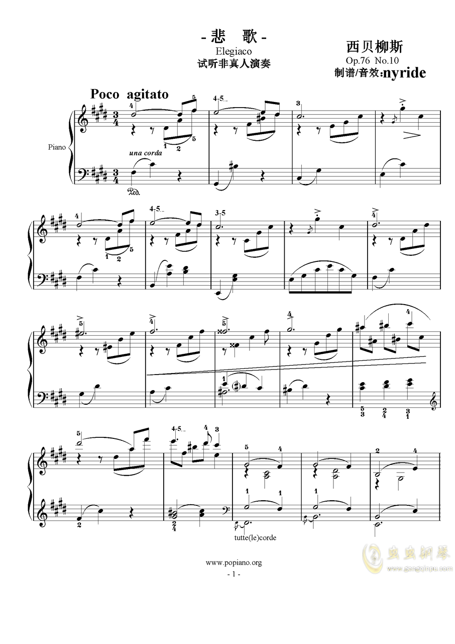 悲歌钢琴谱 第1页