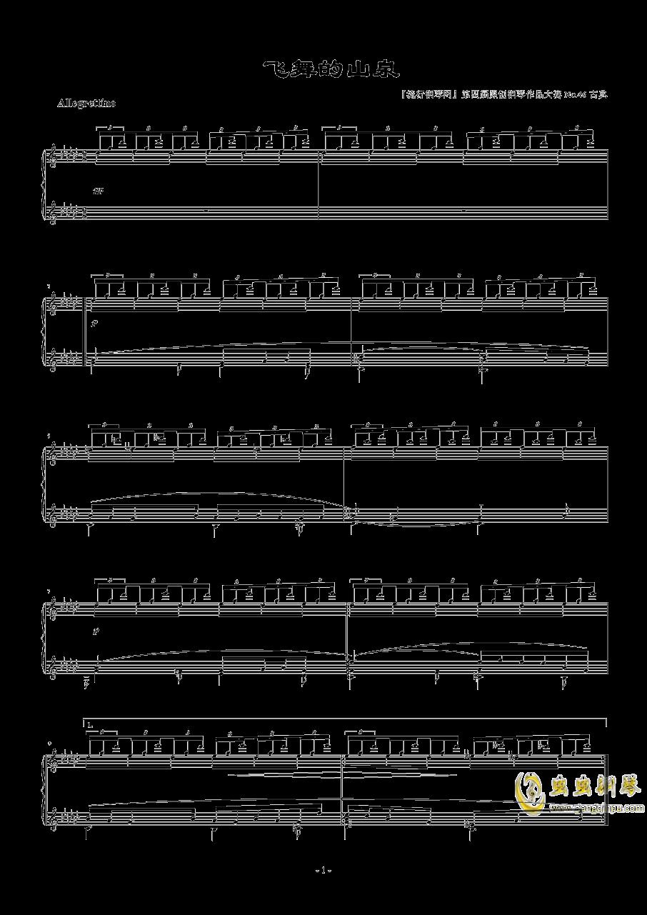 飞舞的山泉钢琴谱 第1页