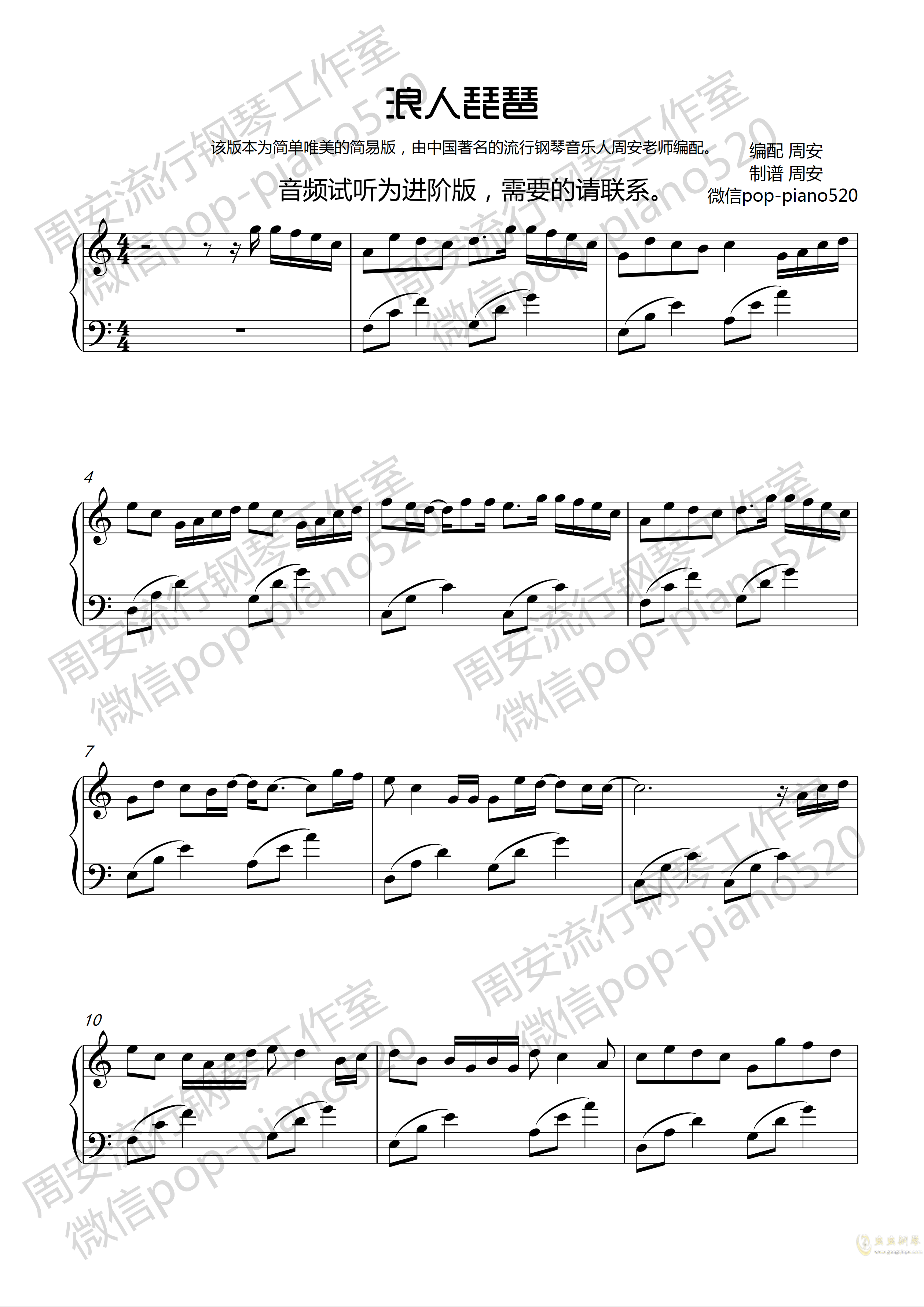 浪人琵琶钢琴谱 第1页