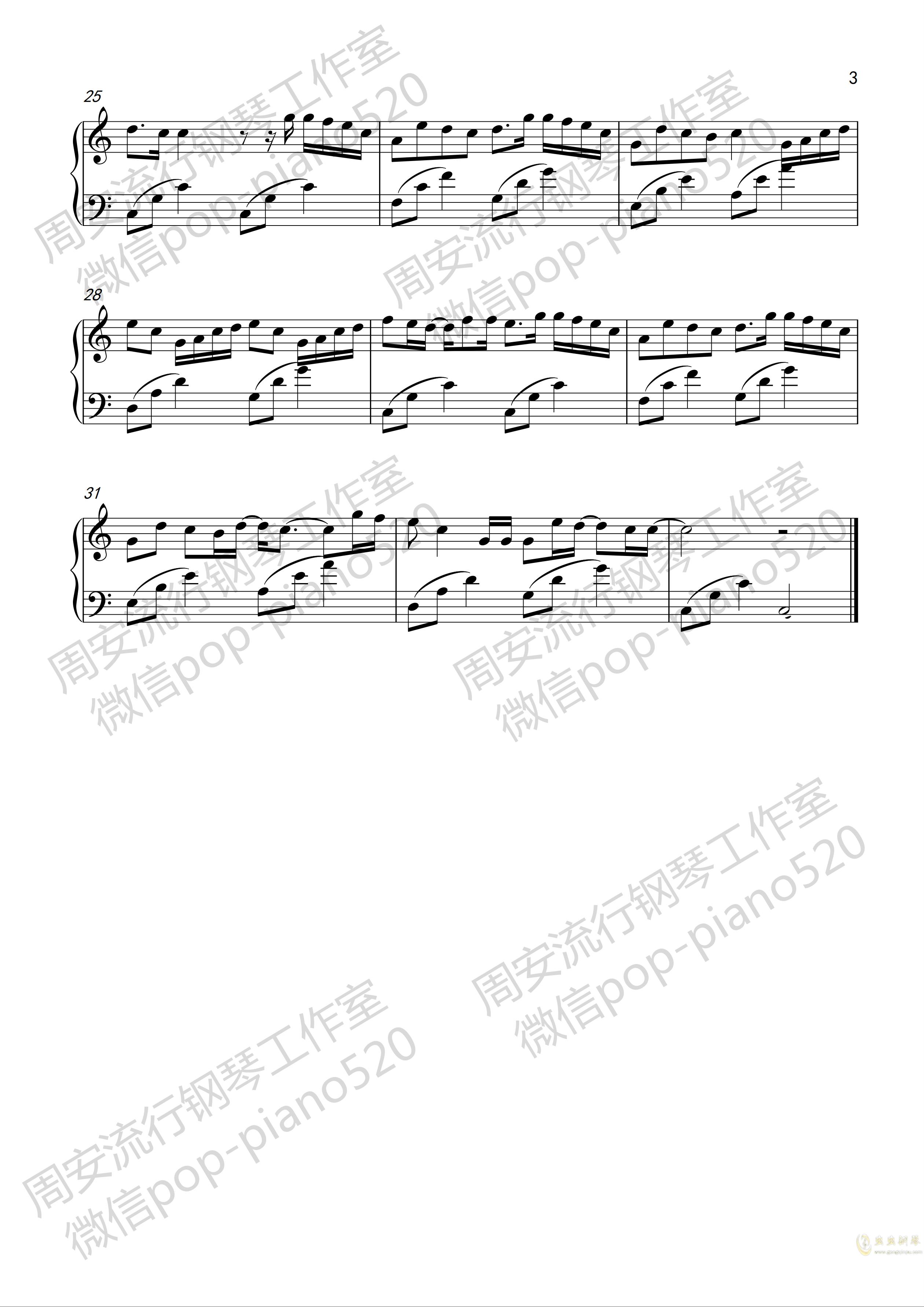 浪人琵琶钢琴谱 第3页