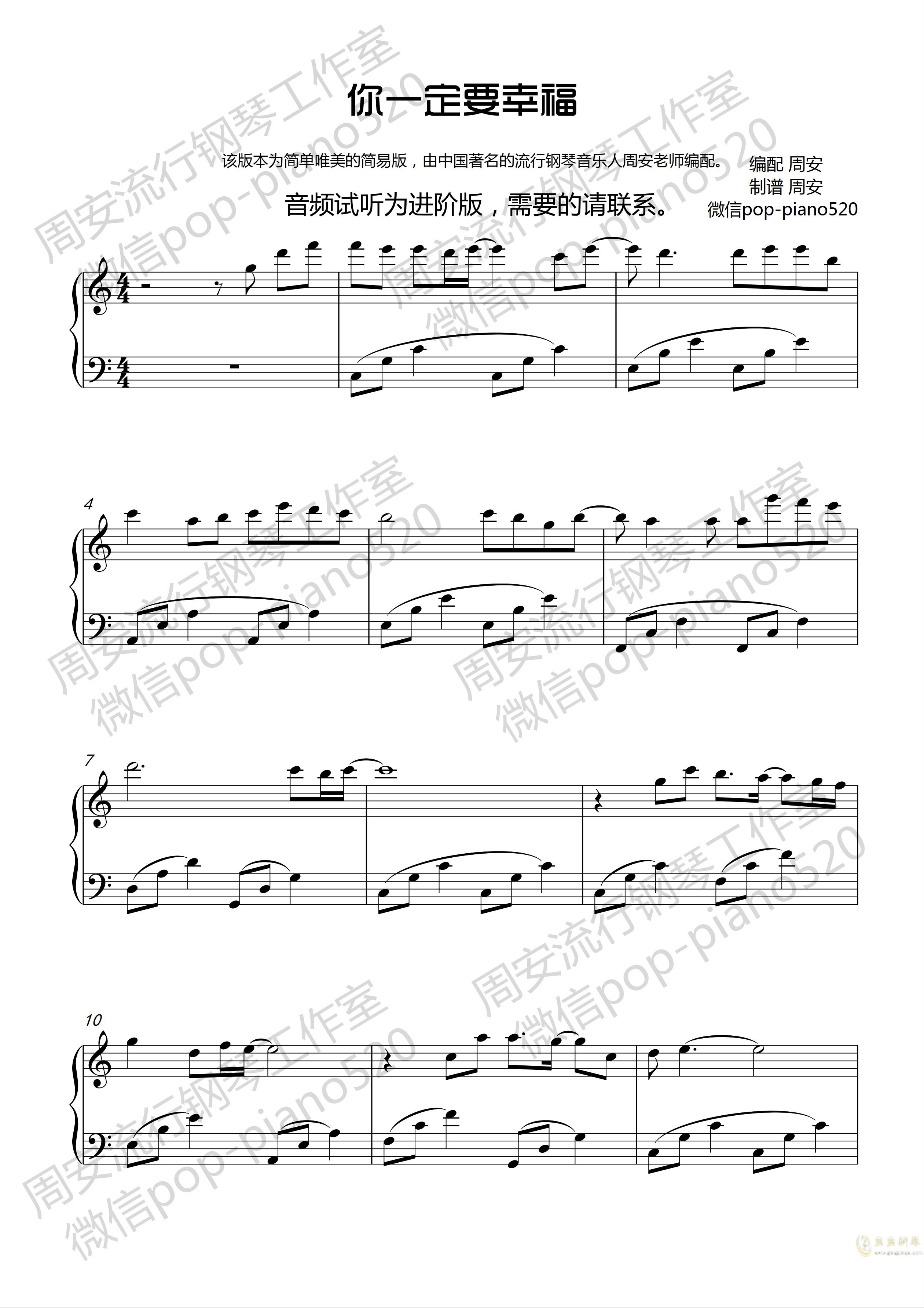 你一定要幸福钢琴谱 第1页