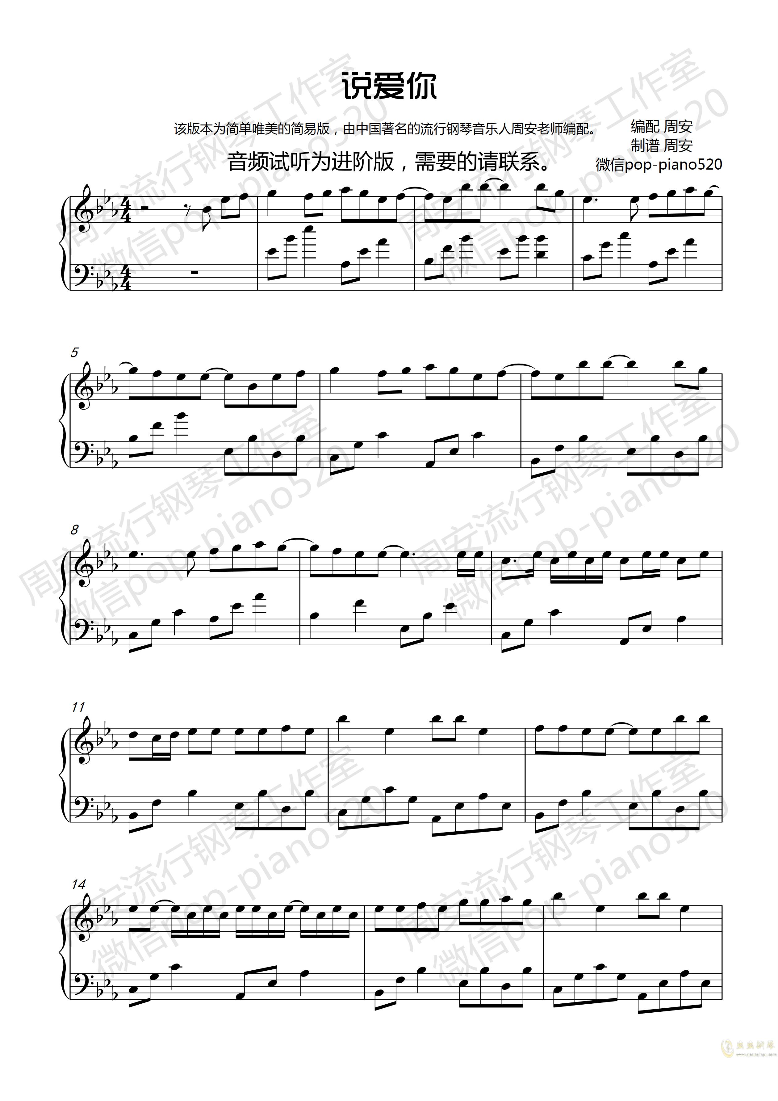 说爱你钢琴谱 第1页