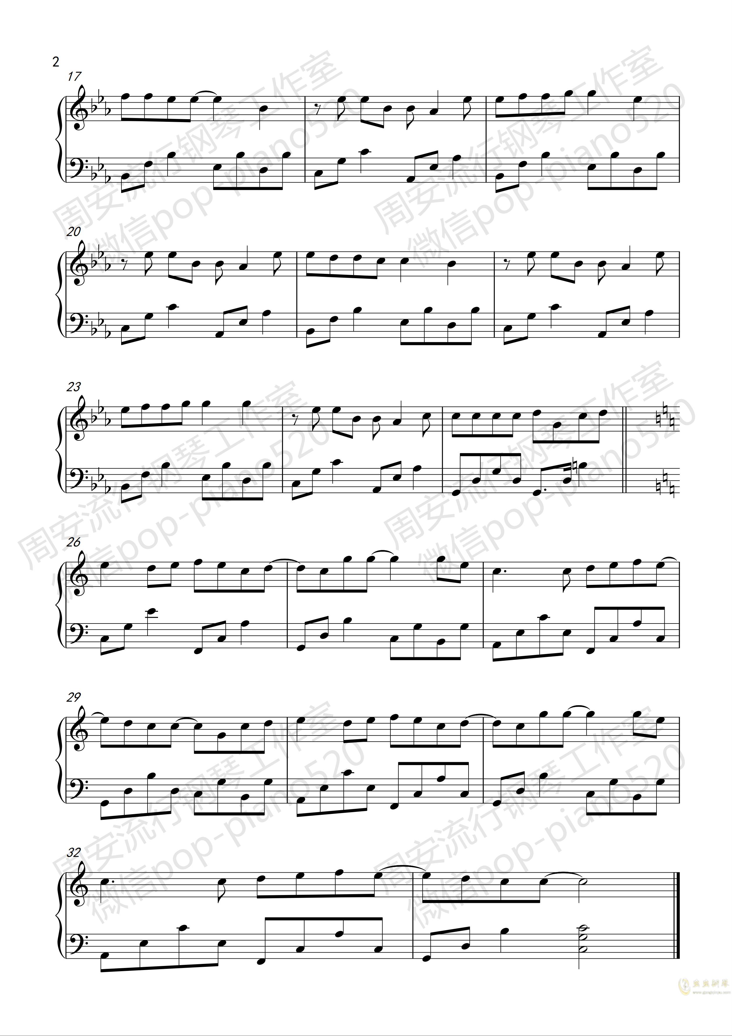 说爱你钢琴谱 第2页