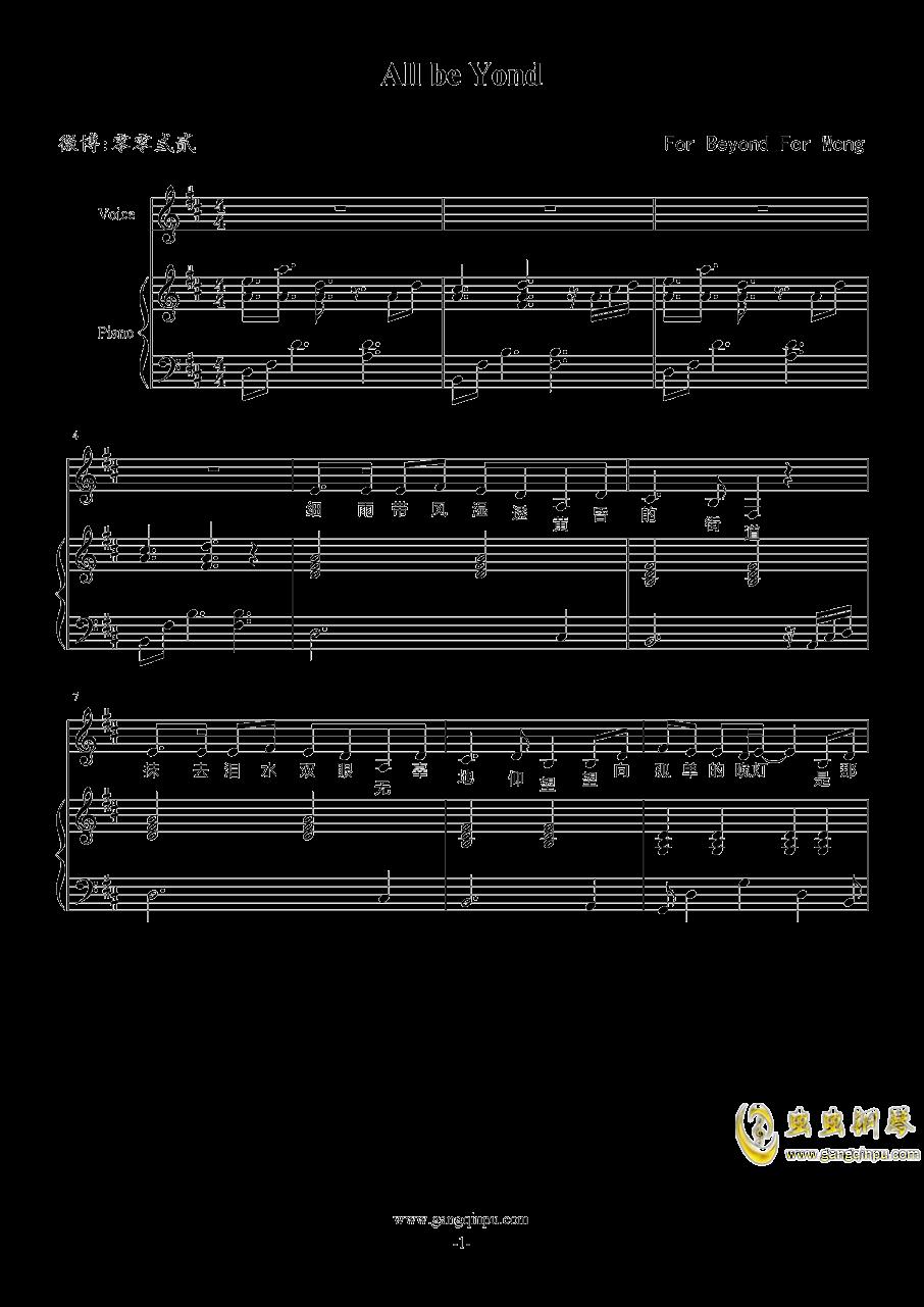 低碳伴奏――《Beyond串烧》钢琴谱 第1页