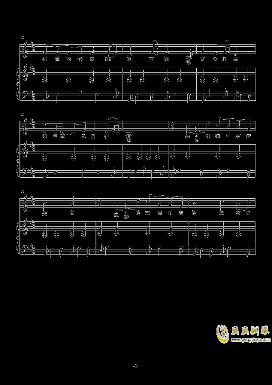 低碳伴奏――《Beyond串烧》钢琴谱 第2页