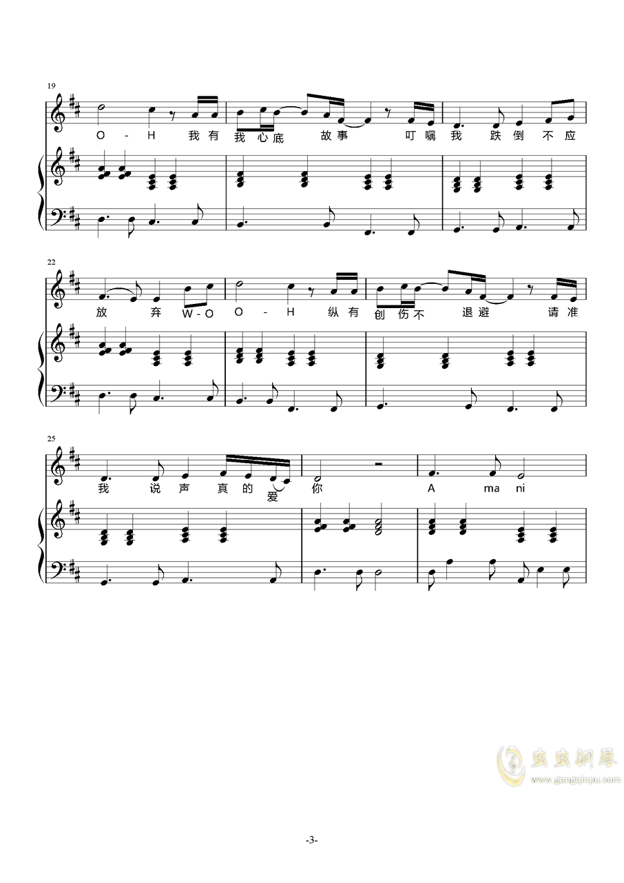 低碳伴奏――《Beyond串烧》钢琴谱 第3页