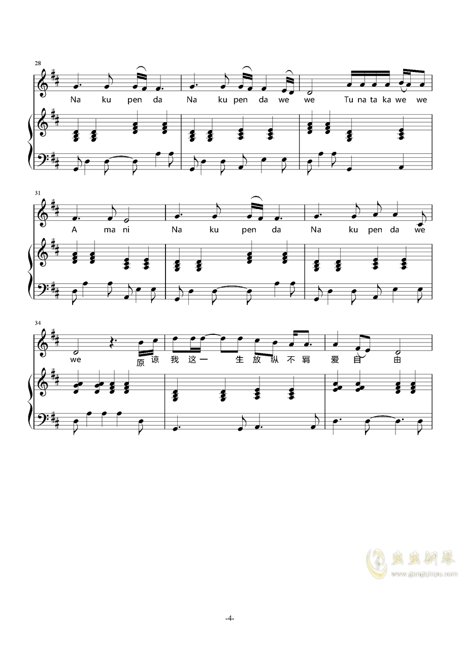 低碳伴奏――《Beyond串烧》钢琴谱 第4页