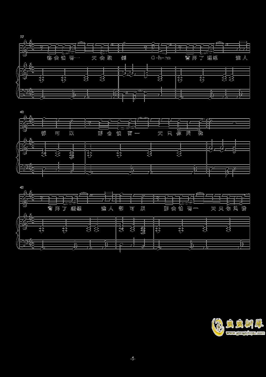 低碳伴奏――《Beyond串烧》钢琴谱 第5页