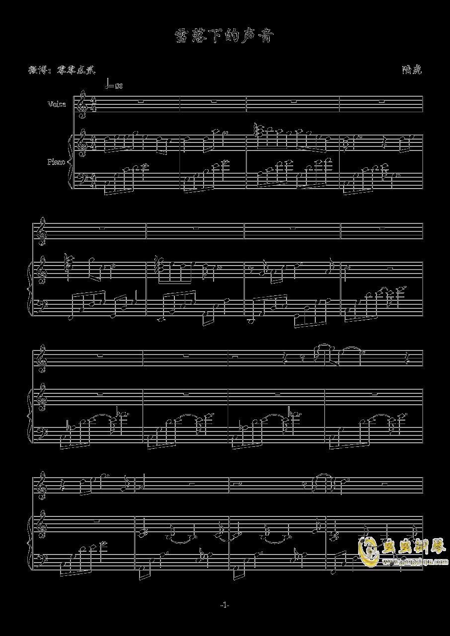 雪落下的声音钢琴谱 第1页