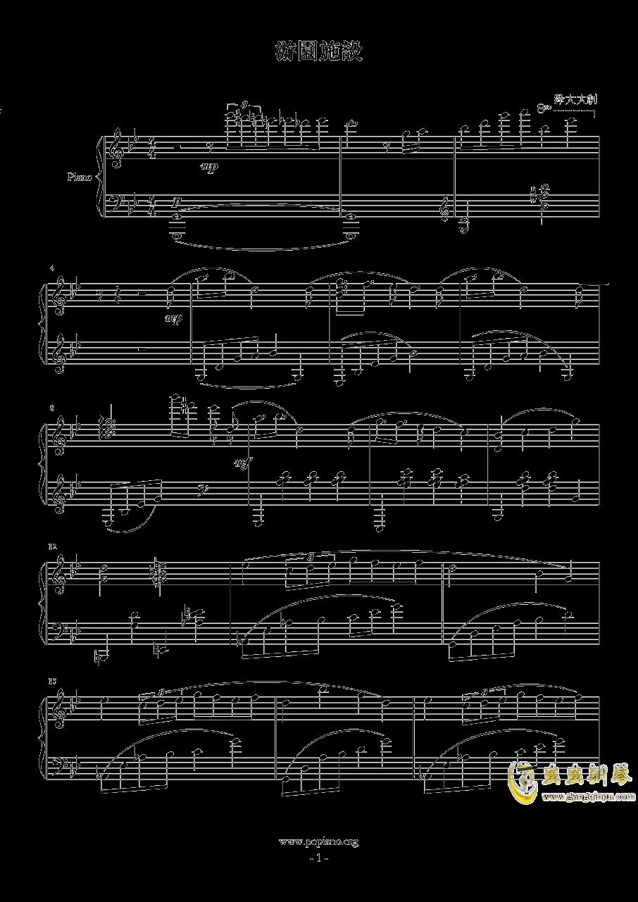 游�@施�O钢琴谱 第1页