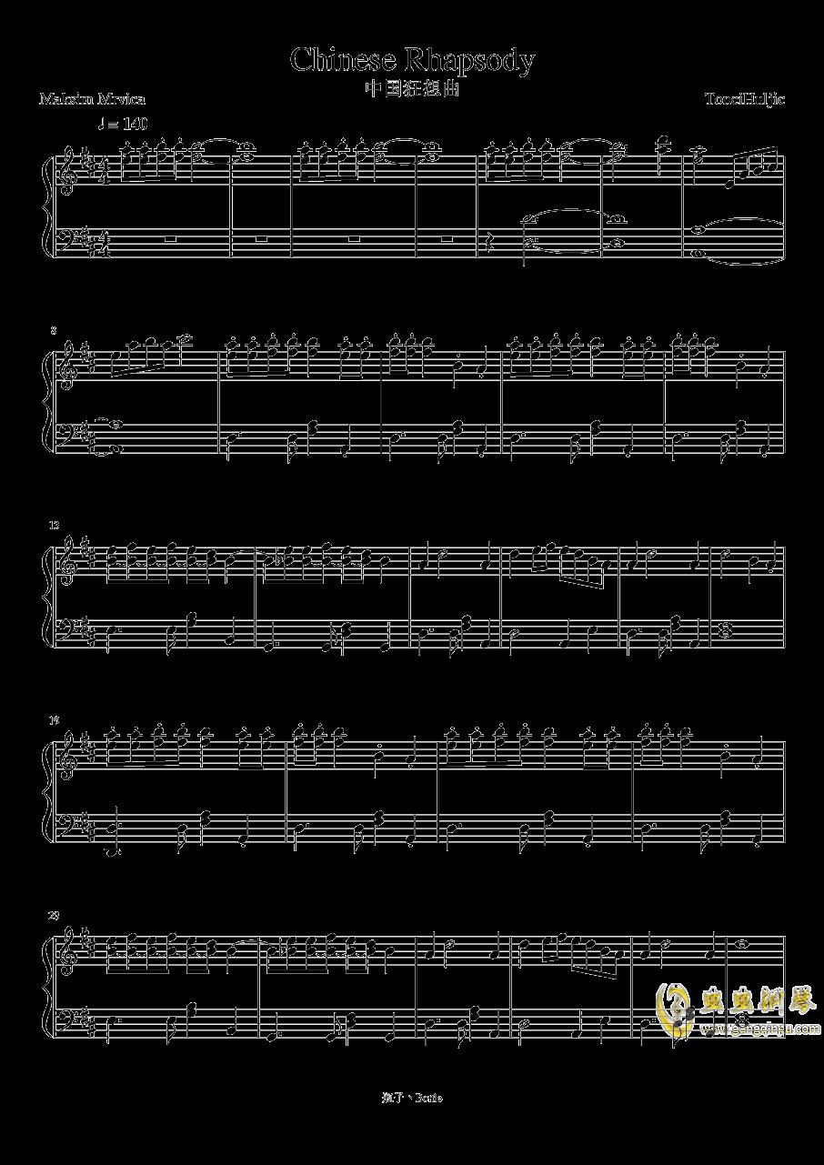 中国狂想曲钢琴谱 第1页