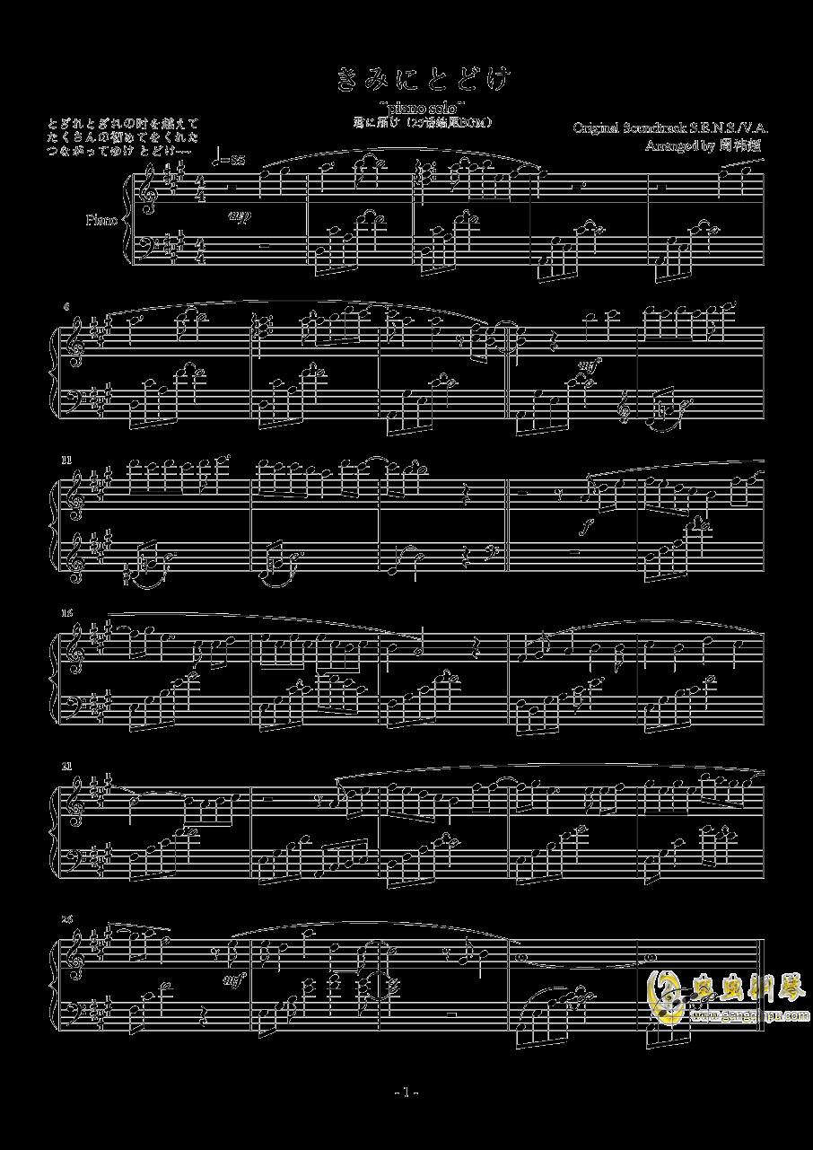 きみにとどけ[好想告诉你BGM]钢琴谱 第1页