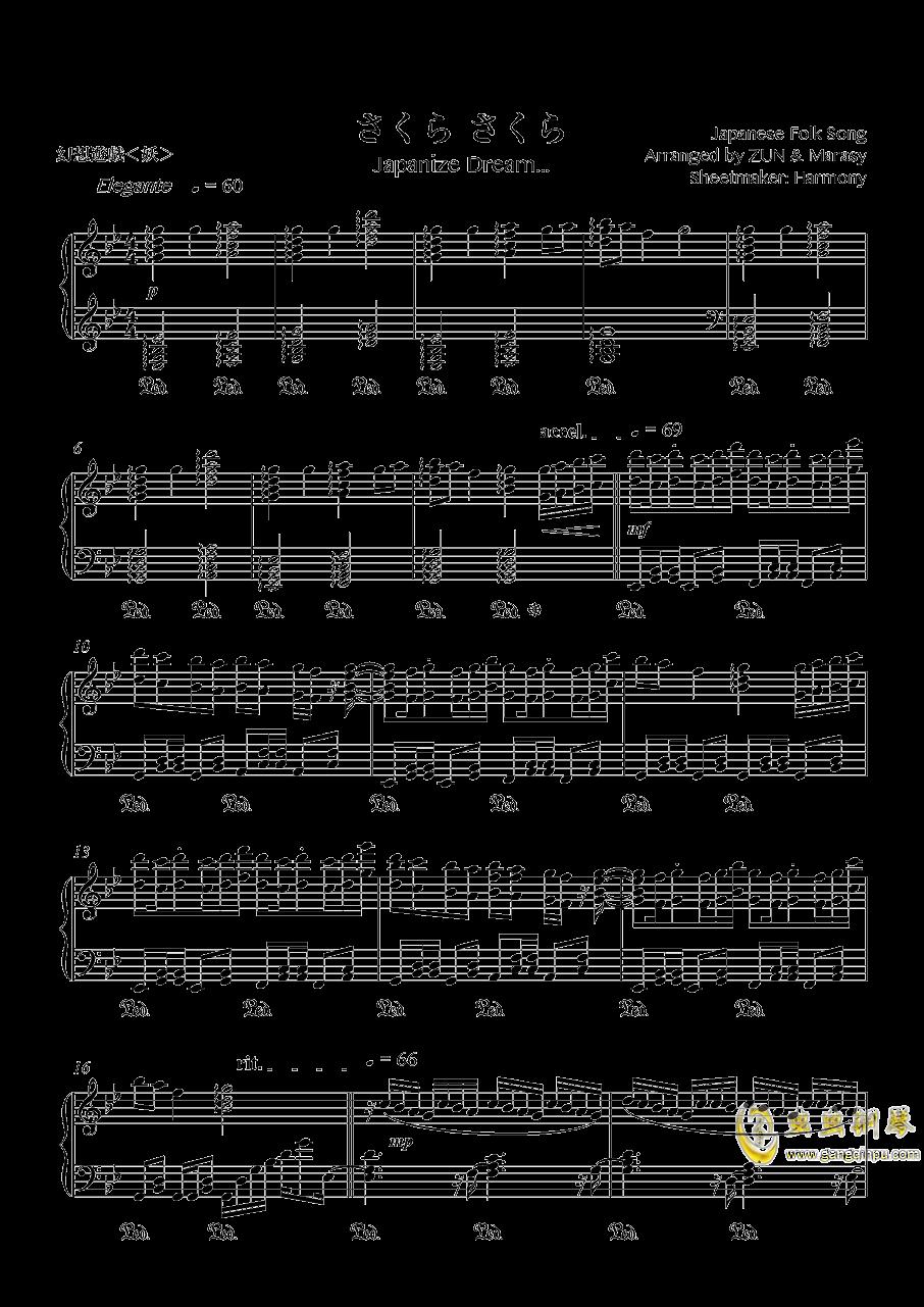 さくらさくら~Japanize Dream...【幻想游戏钢琴谱 第1页