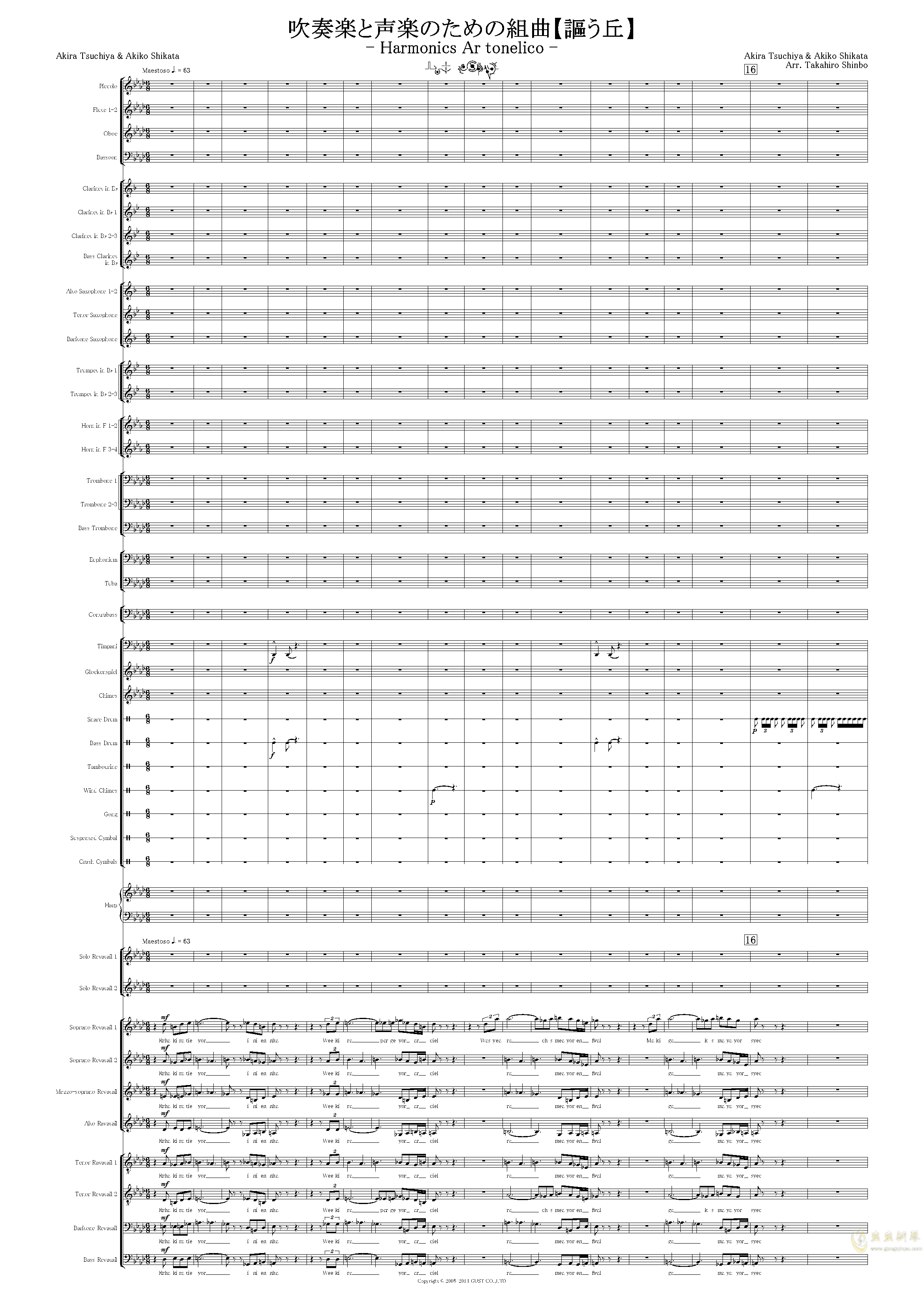 讴う丘~Harmonics EOLIA~澳门星际官网 第1页