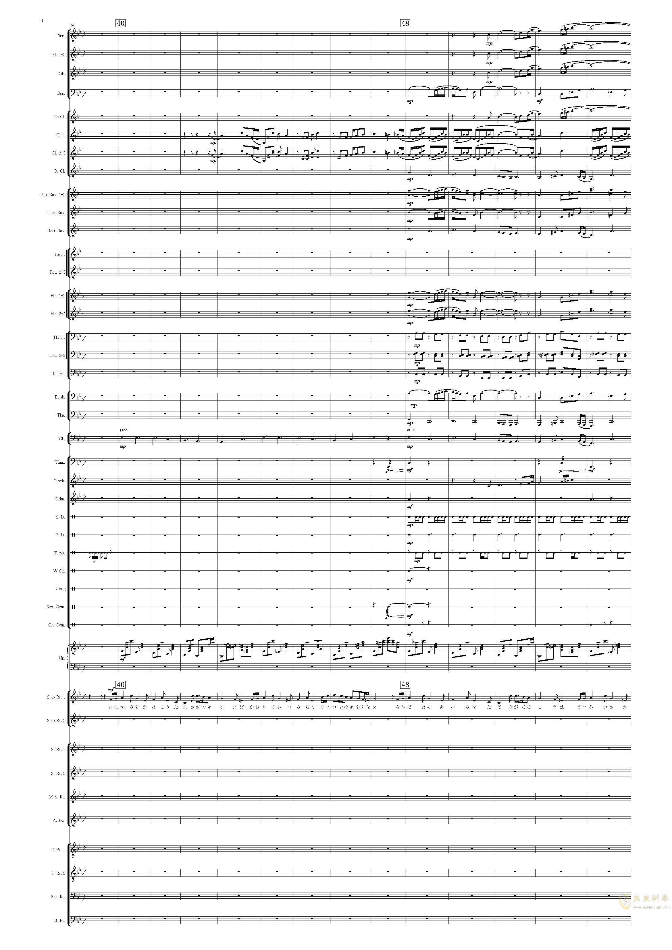 讴う丘~Harmonics EOLIA~澳门星际官网 第4页