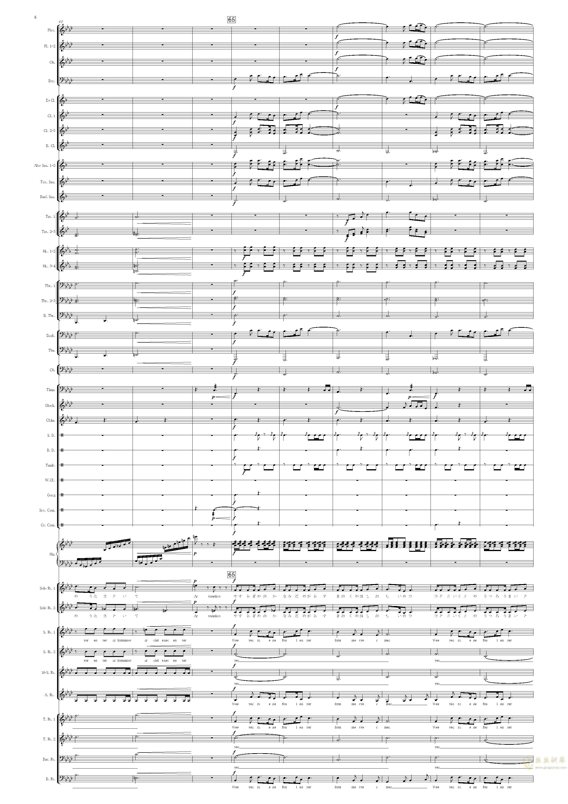 讴う丘~Harmonics EOLIA~澳门星际官网 第6页