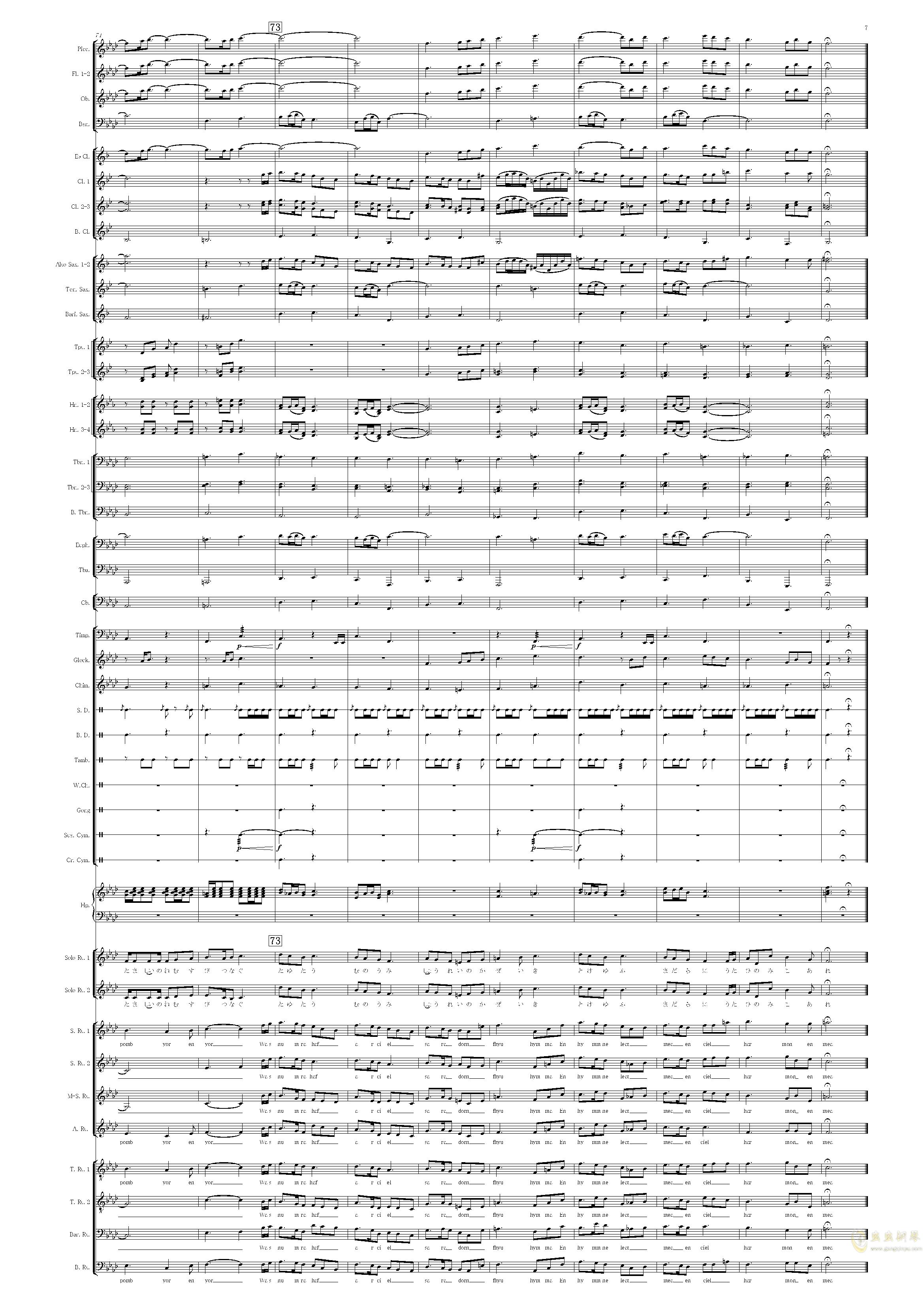 讴う丘~Harmonics EOLIA~澳门星际官网 第7页