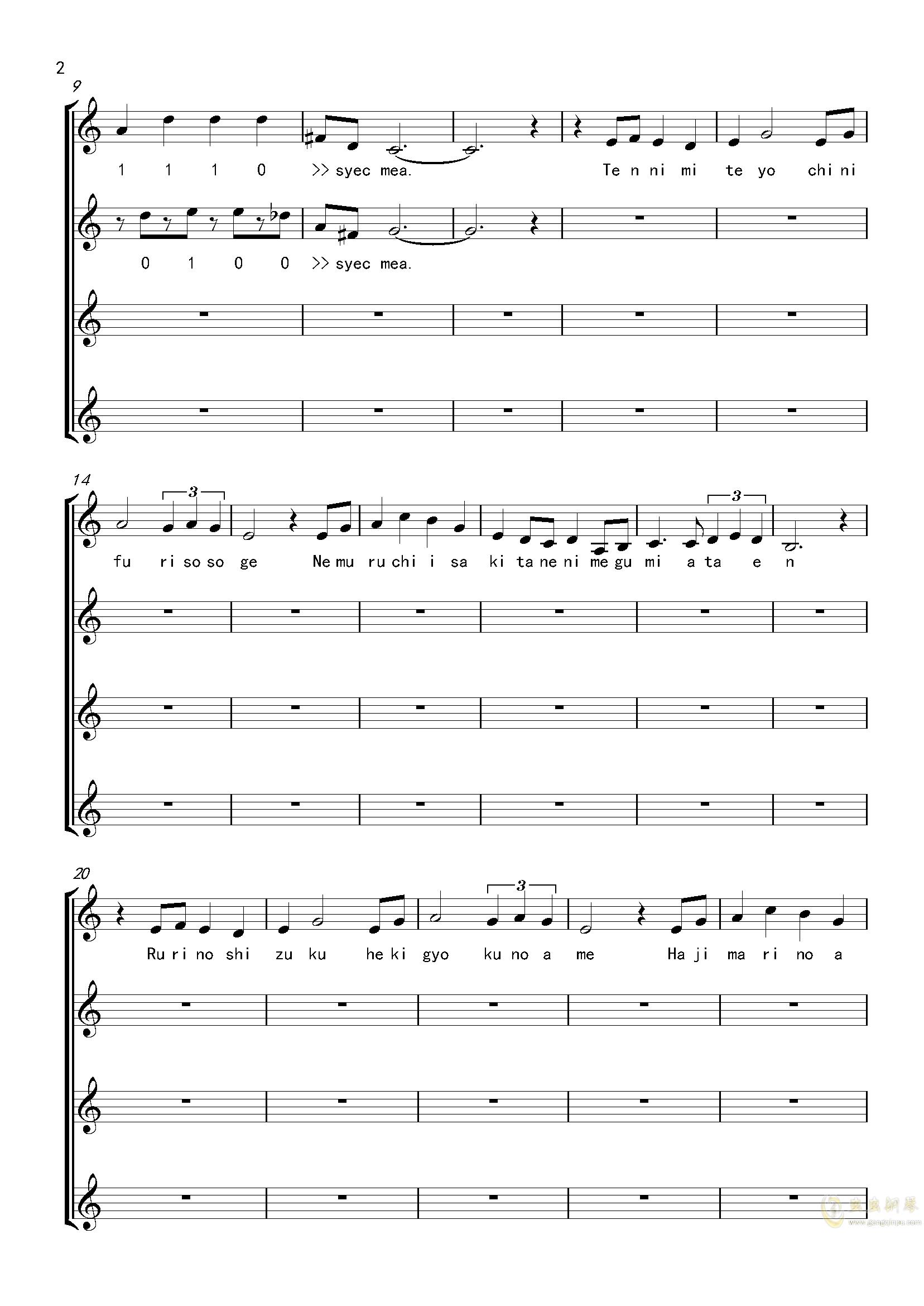 EXEC with.METHOD METAFALICA 唱谱钢琴谱 第2页
