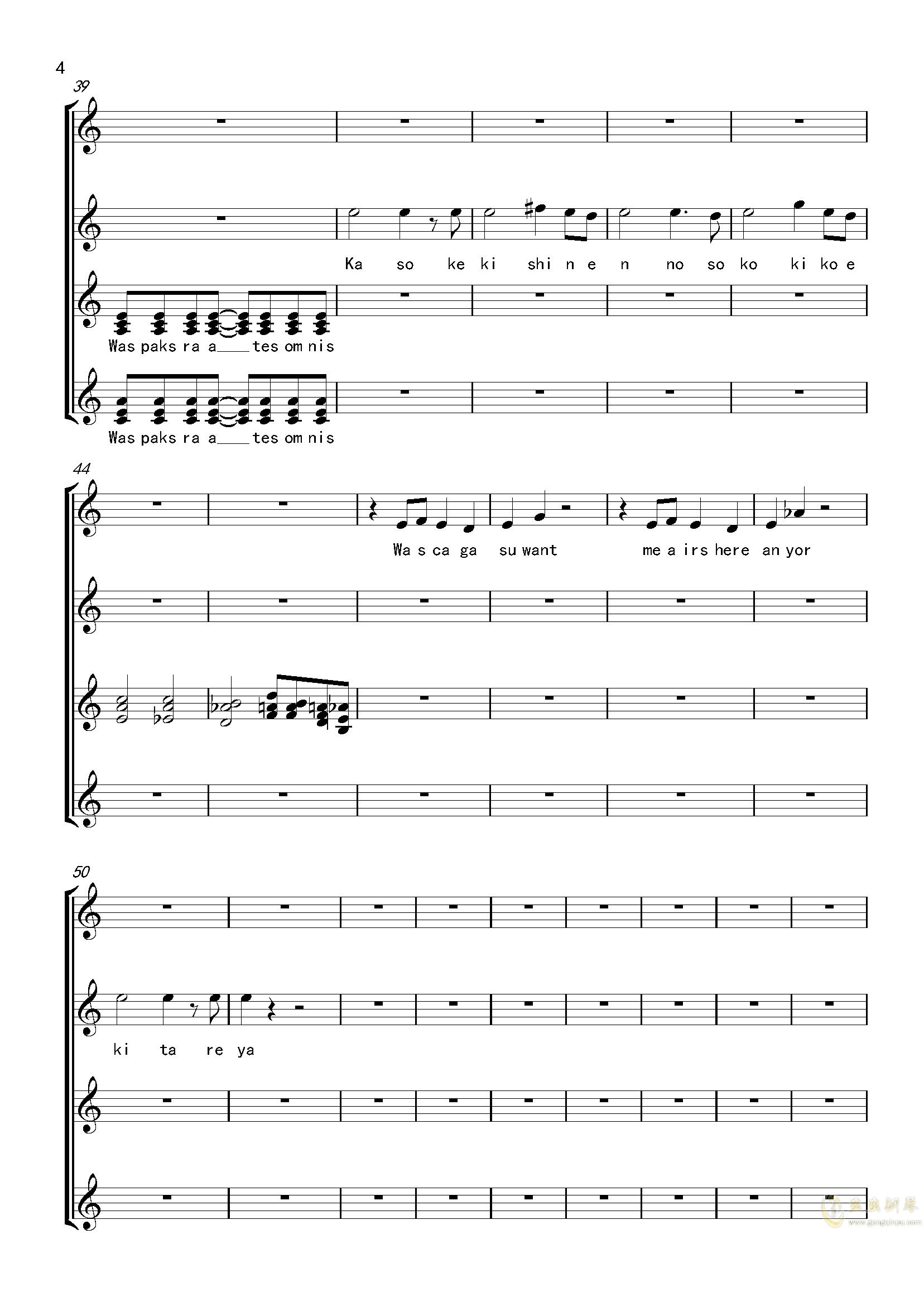 EXEC with.METHOD METAFALICA 唱谱钢琴谱 第4页