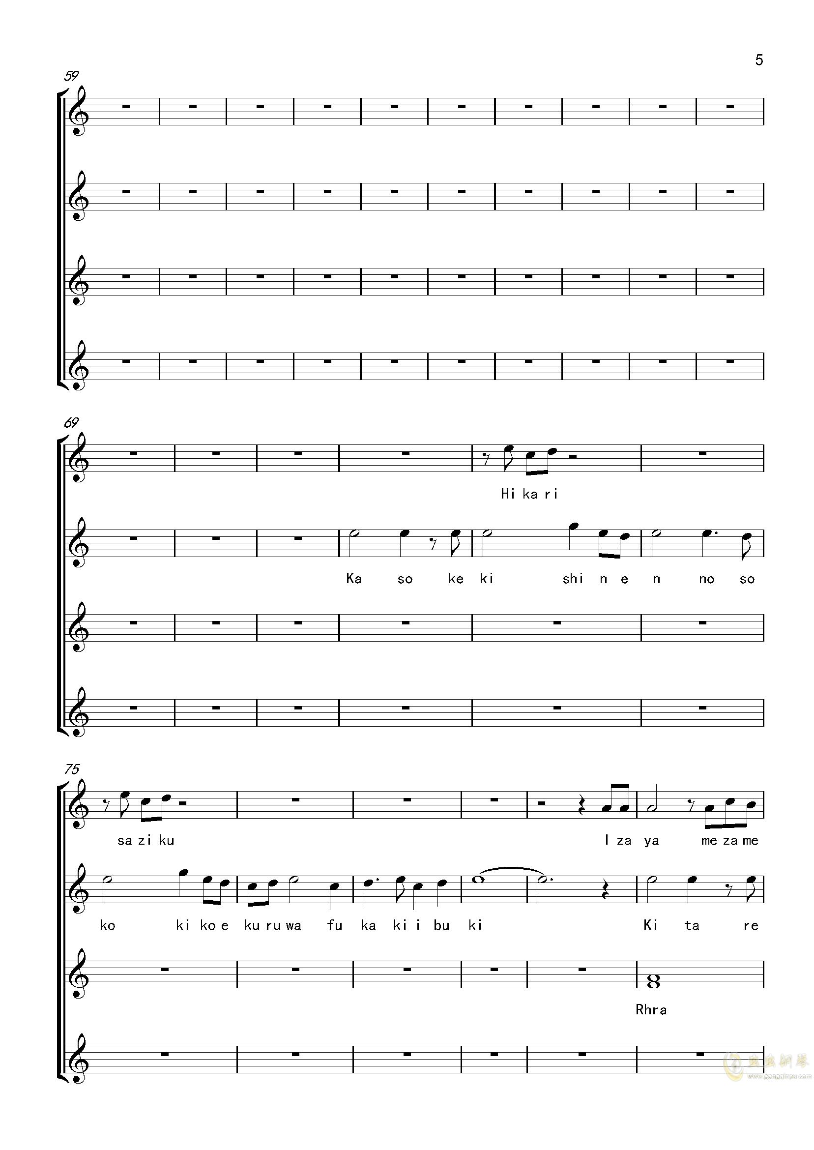 EXEC with.METHOD METAFALICA 唱谱钢琴谱 第5页