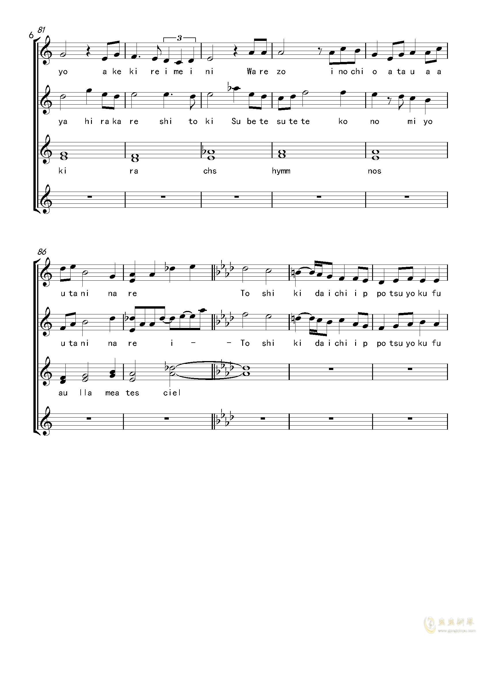 EXEC with.METHOD METAFALICA 唱谱钢琴谱 第6页