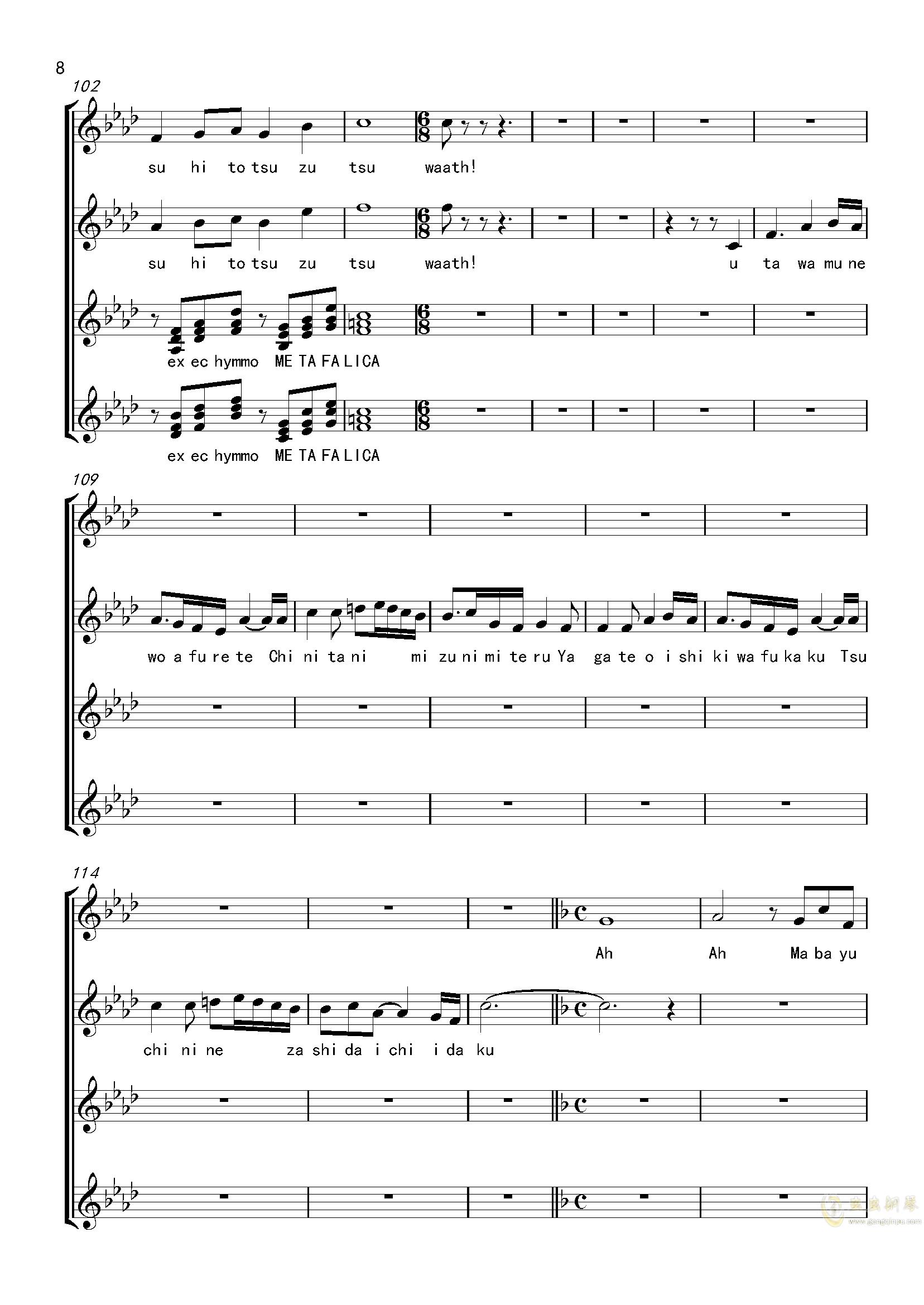 EXEC with.METHOD METAFALICA 唱谱钢琴谱 第8页