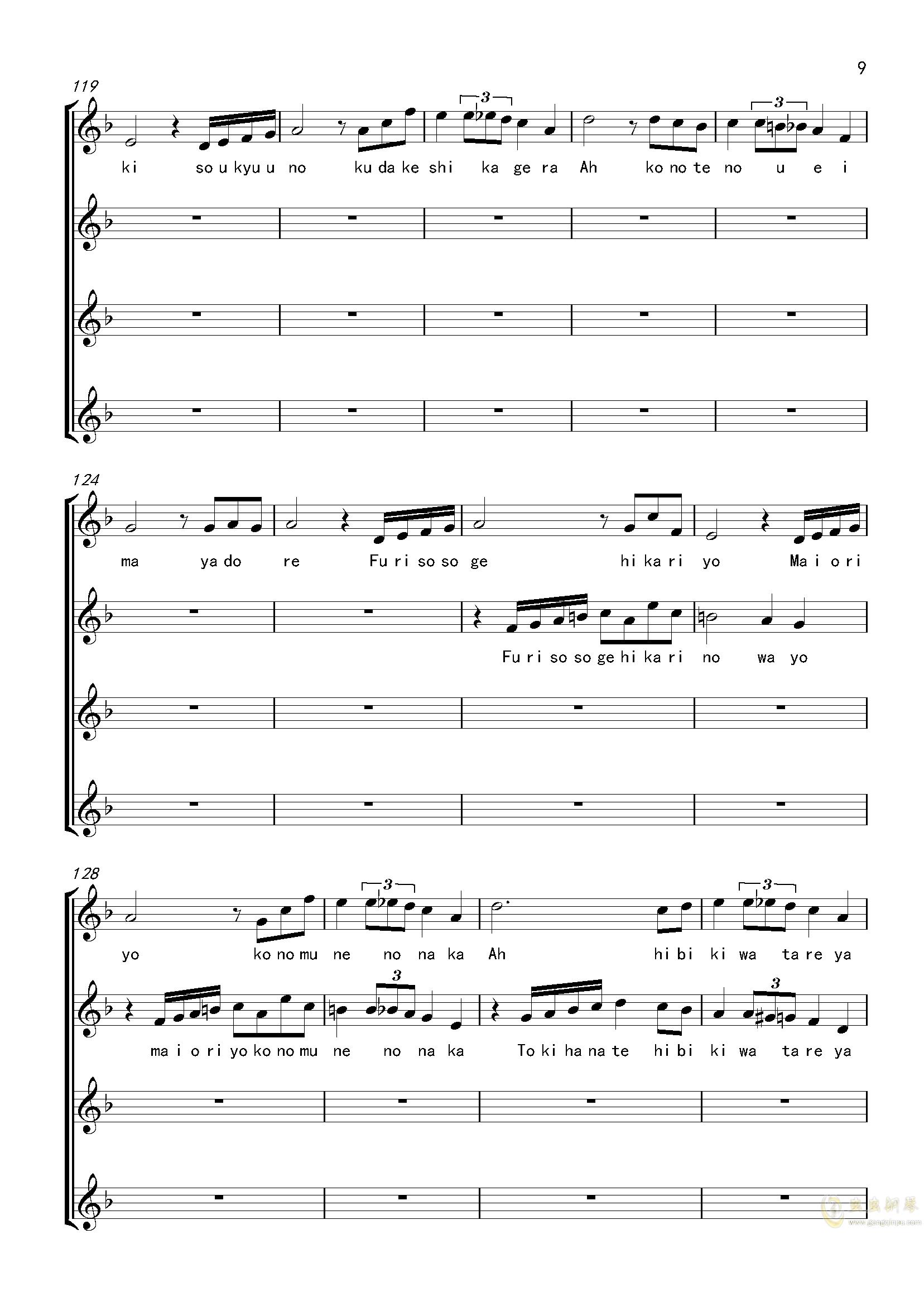 EXEC with.METHOD METAFALICA 唱谱钢琴谱 第9页