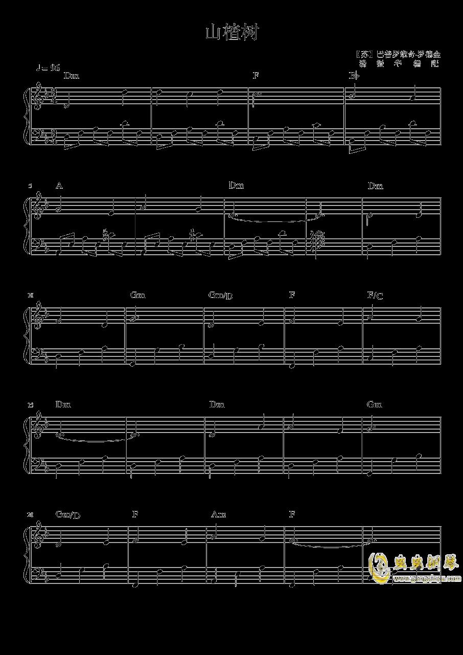 山楂树钢琴谱 第1页