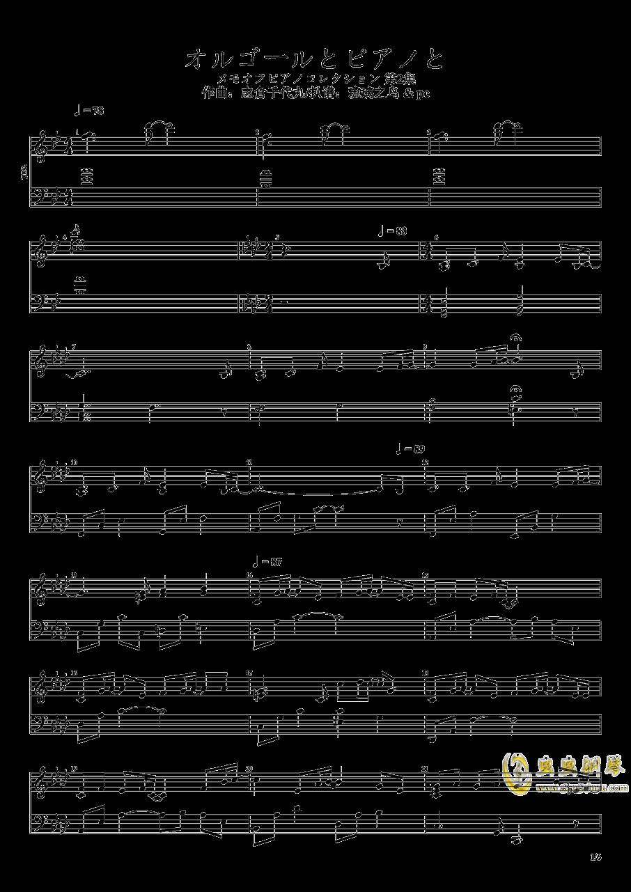 オルゴ�`ルとピアノと�琴�V 第1�